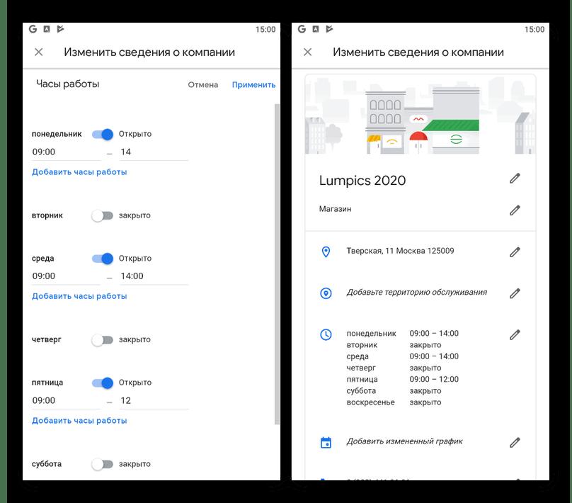 Изменение дополнительной информаци о компании в приложении Google Мой Бизнес