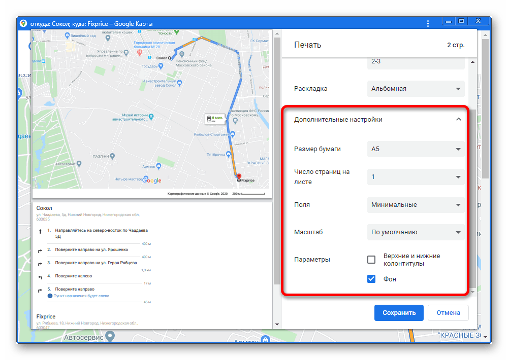 Изменение дополнительных параметров печати маршрута на сайте Google Maps