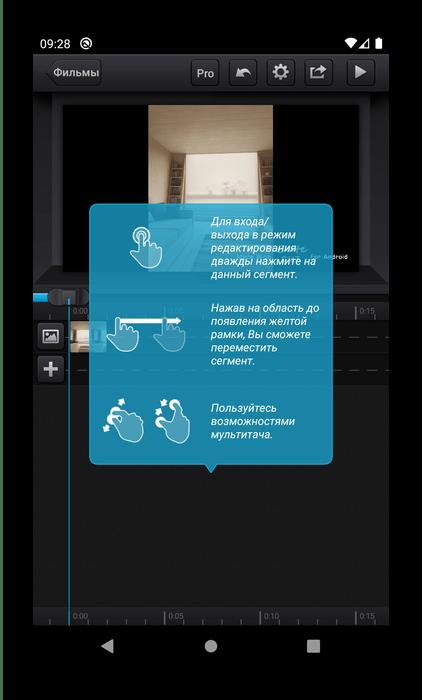 Изменение фото в проекте в приложении для создания эдитов Cute Cut