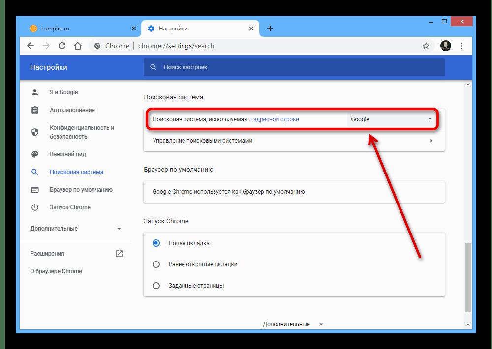 Изменение поисковой системы в браузере Google Chrome