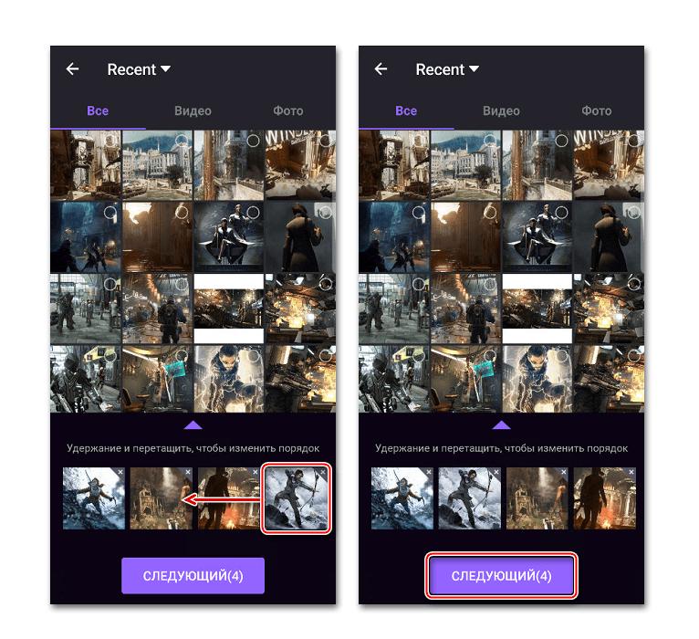 Изменение порядка расположения фото в Filmigo