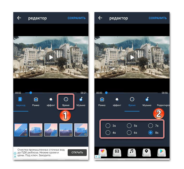 Изменение продолжительности фотографий в MV Maker