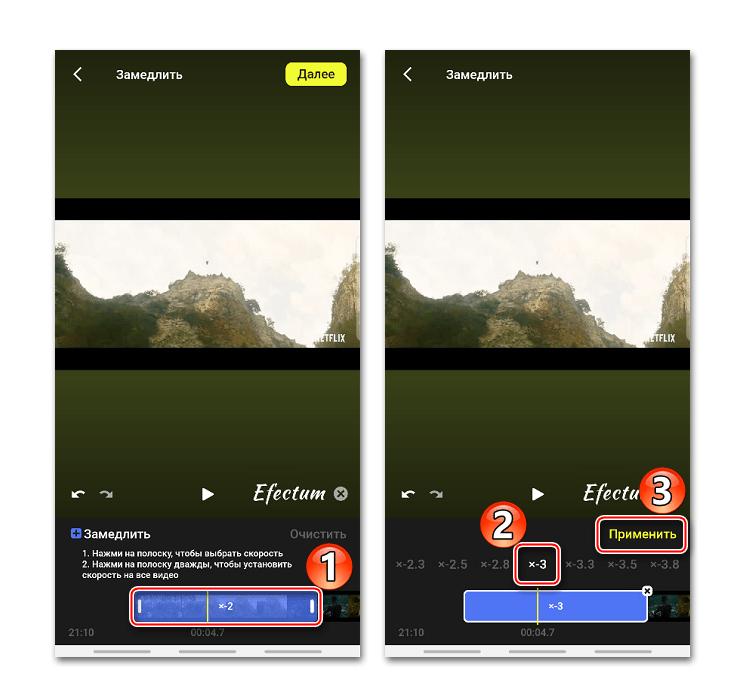 Изменение скорости видео в Efectum