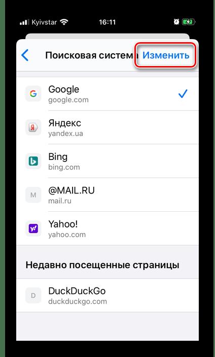 Изменить настройки поисковой системы в браузере Google Chrome на iPhone