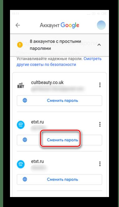 Изучите данные для просмотра сохраненных паролей в мобильной версии Android Google Smart Lock