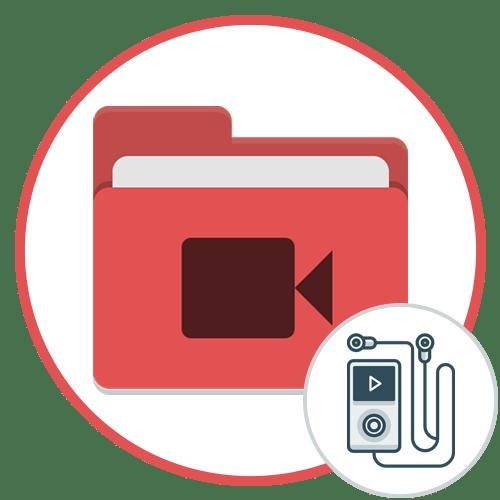 Как из видео сделать аудио MP3