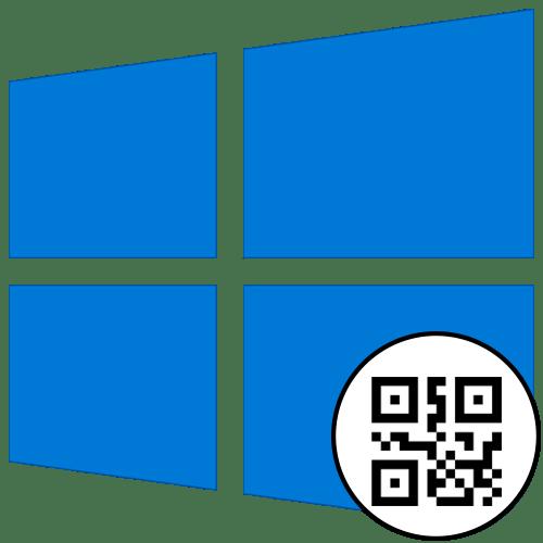Как отсканировать QR-код в Windows 10