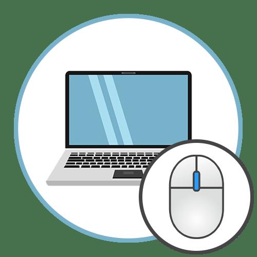 Как подключить проводную мышку к ноутбуку