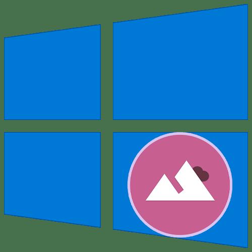 Как поменять обои на ноутбуке с Windows 10