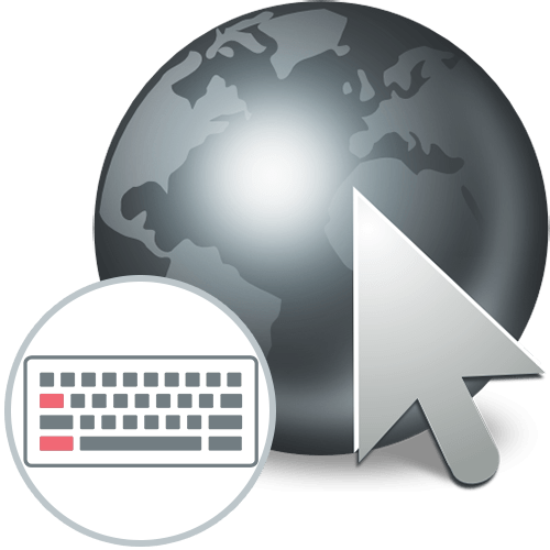 Как с помощью клавиатуры переключаться между вкладками