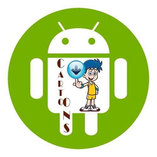 Как скачать мультики на телефон Андроид бесплатно