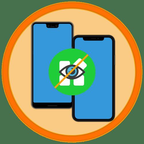 Как скрыть приложения на телефоне