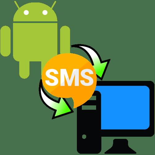 как сохранить смс с андроида на компьютер