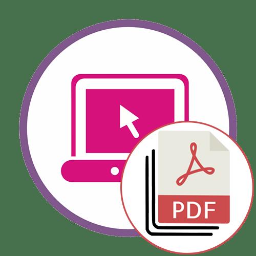 Как создать многостраничный pdf-файл онлайн