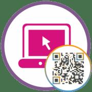 Как создать QR-код онлайн