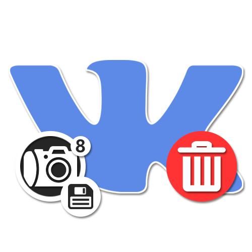 Как удалить несколько сохраненных фотографий ВКонтакте сразу