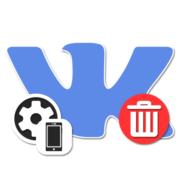 Как удалить ВКонтакте с телефона