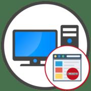 Как запретить доступ к сайту на компьютере