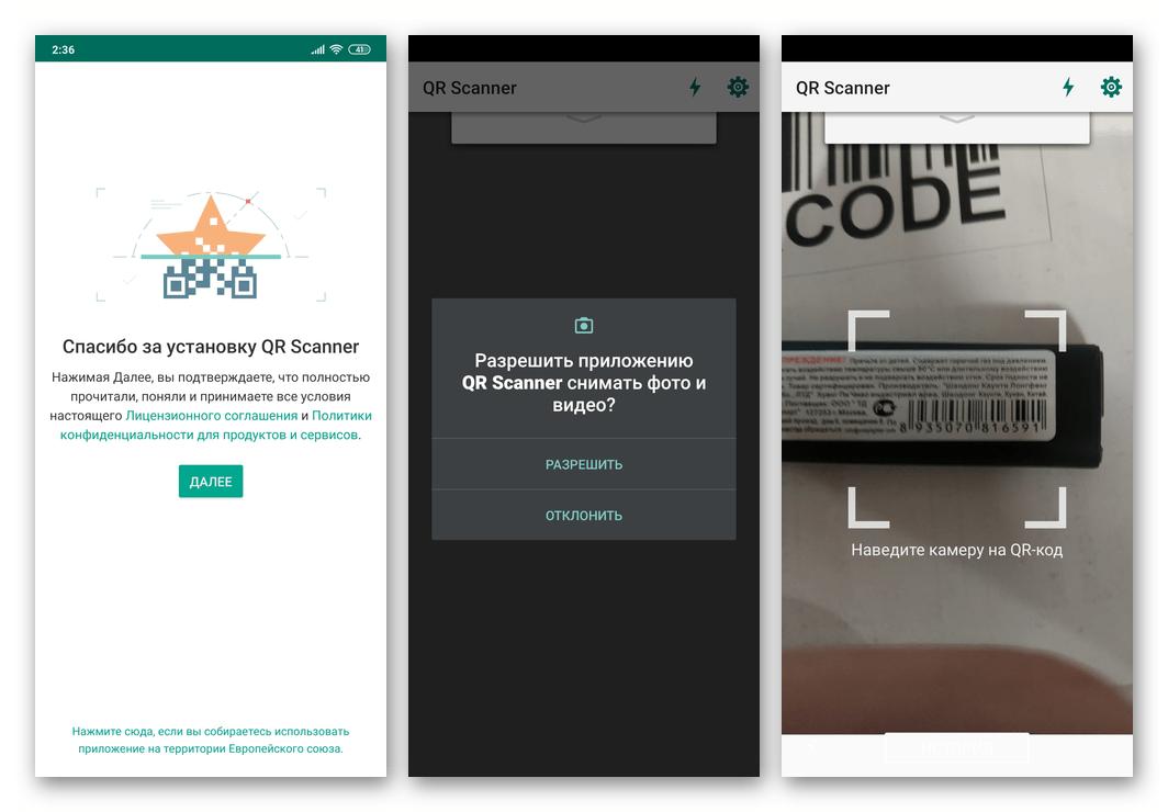 Kaspersky QR Scanner - безопасный сканер штрих-кодов для Android