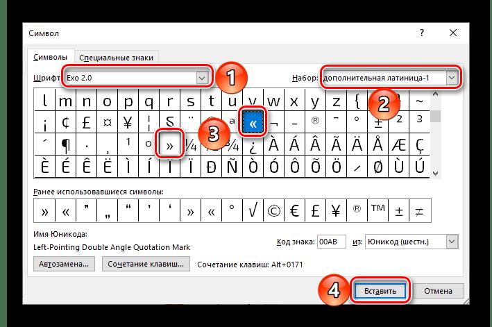 Кавычки елочки во встроенном наборе символов программы Microsoft Word