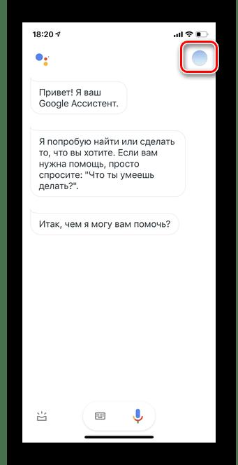 Кликните на аватар в правом углу для настройки мобильной версии Гугл Ассистент iOS