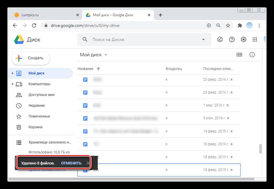 Кликните отменить для восстановления удаленных файлов для перемещения файлов в Корзину для полной очистки ПК-версии Гугл Диск
