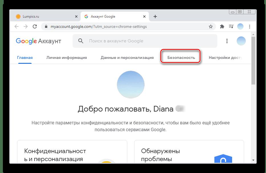 Кликните раздел Безопасность в горизонтальном меню для просмотра сохраненных паролей в ПК-версии Google Smart Lock