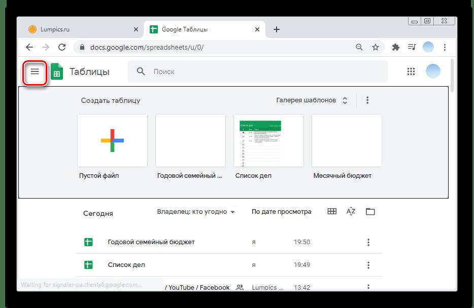 Кликните три полоски для полного удаления таблицы в ПК-версии Гугл Таблицы
