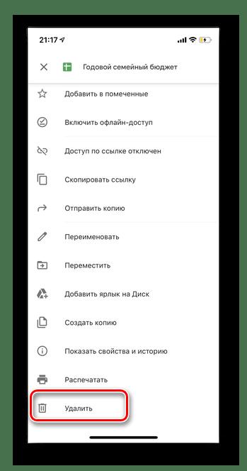 Кликните удалить для предварительного удаления таблицы из Google Таблицы в мобильной версии