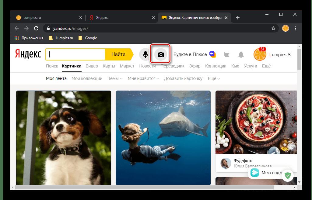 Кнопка поиска по изображению в Яндексе через браузер