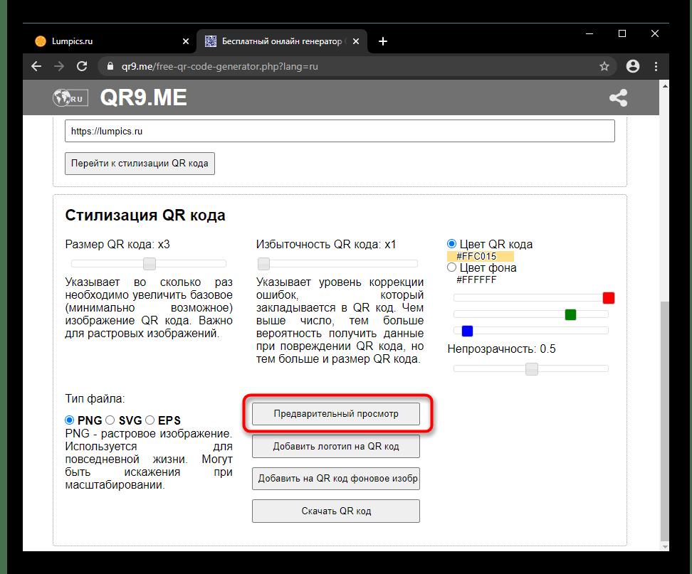 Кнопка предпросмотра QR-кода на сайте QR9.me