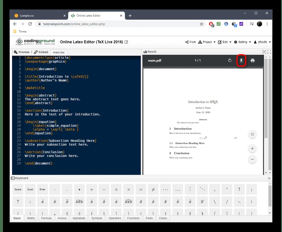 Кнопка скачивания проекта LaTeX через онлайн-сервис TutorialsPoint
