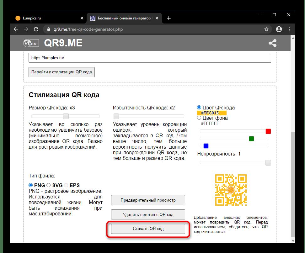 Кнопка скачивания QR-кода на сайте QR9.me