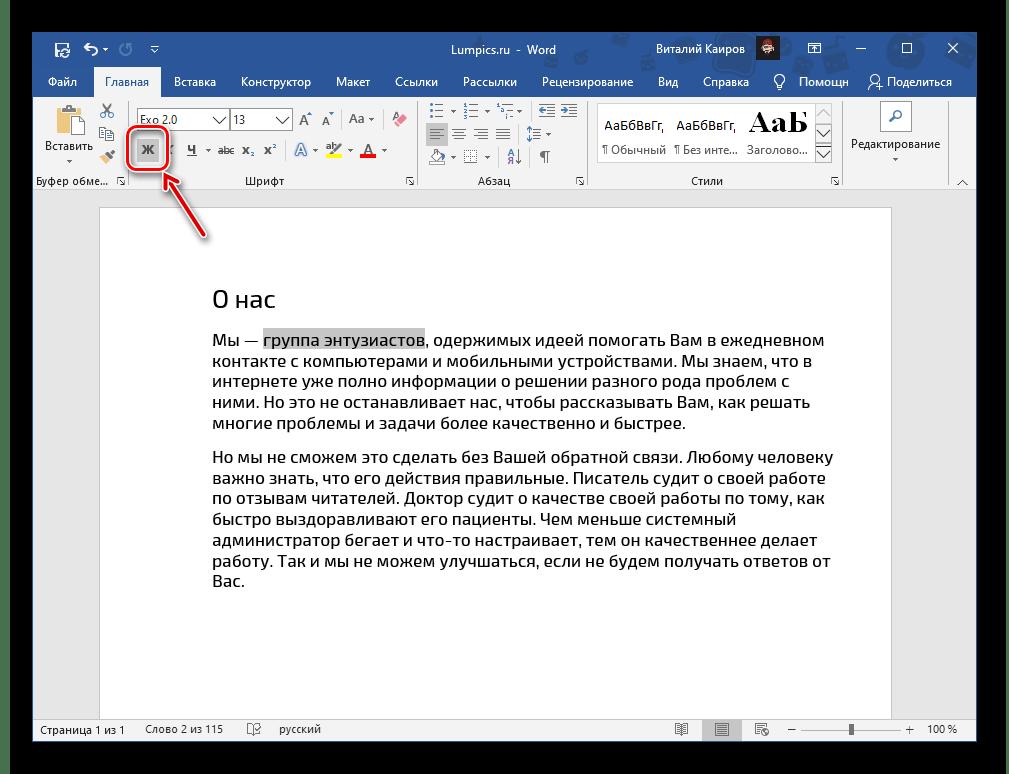 Кнопка создания полужирного начертания текста в Word