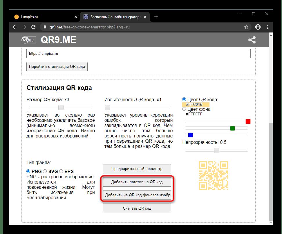 Кнопки добавления логотипа или фона QR-кода на сайте QR9.me