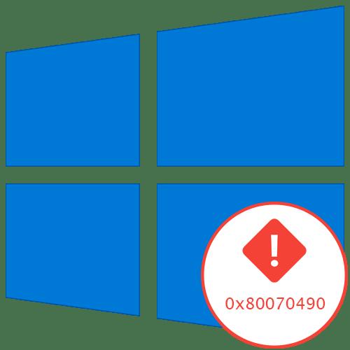 Код ошибки 0x80070490 в Windows 10