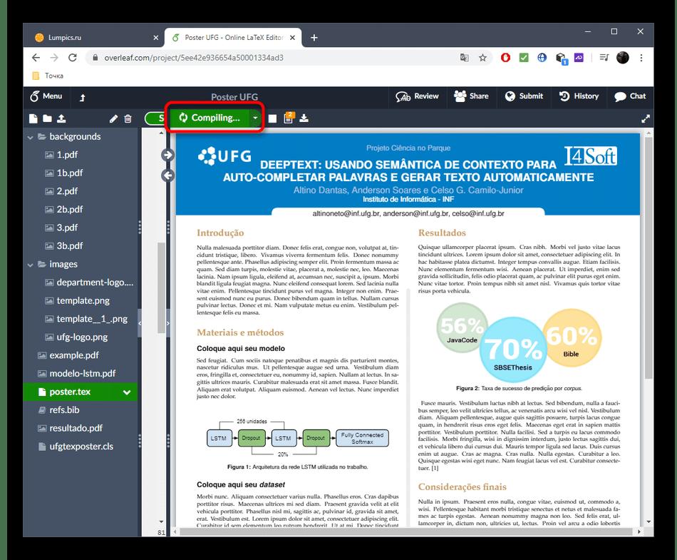 Компиляция проекта LaTeX через онлайн-сервис Overleaf для просмотра результата