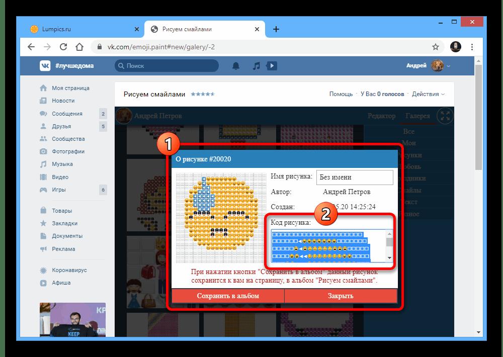 Копирование смайлика из смайликов в приложении Emoji Paint ВКонтакте