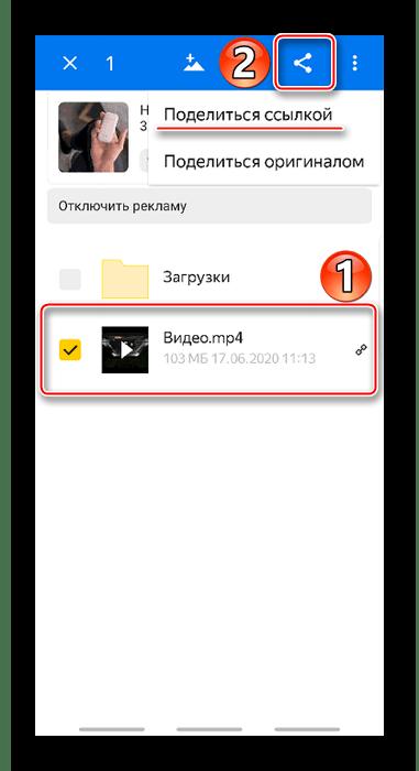 Копирование ссылки на видео в Яндекс Диск