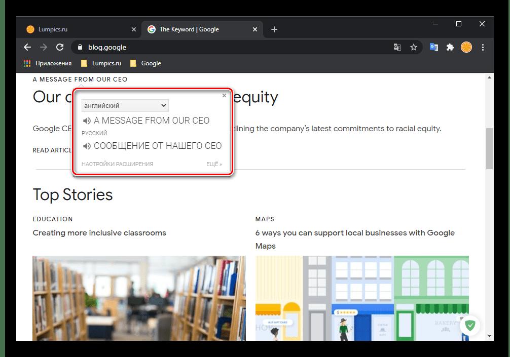 Меню расширения Google Переводчик в браузере Google Chrome