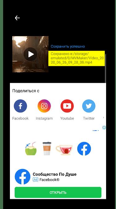 Место размещение клипа из MV Maker в памяти устройства