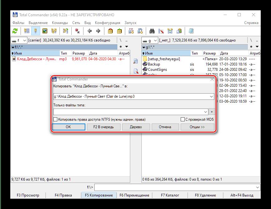 Начать копирование файлов для переноса данных с флешки на флешку в Total Commander