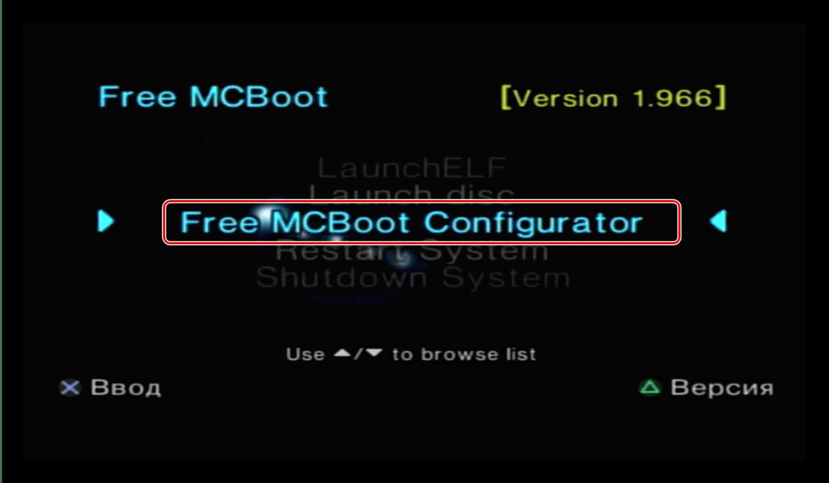 Начать настройку FMCBoot для запуска игр с USB накопителя на PlayStation 2