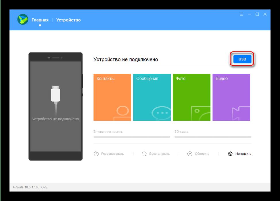 Начать подключение смартфона к HiSuite для сохранения SMS с Android на компьютер