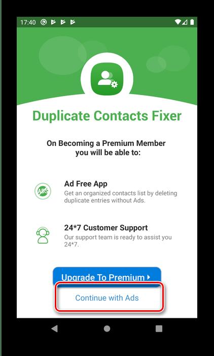 Начать работу с приложением для удаления дубликатов контактов в Android через Duplicate Contacts Fixer