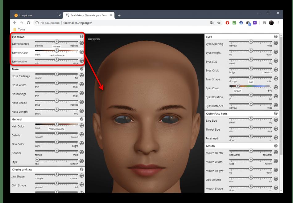 Настройка бровей для лица через онлайн-сервис FaceMaker