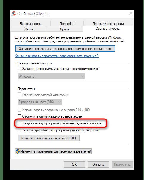 Настройка параметров исполняемого файла для запуска программы от имени администратора