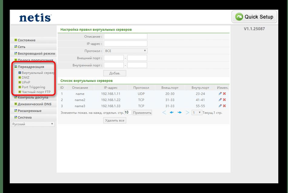 Настройка переадресации в веб-интерфейсе роутера Netis WF2780