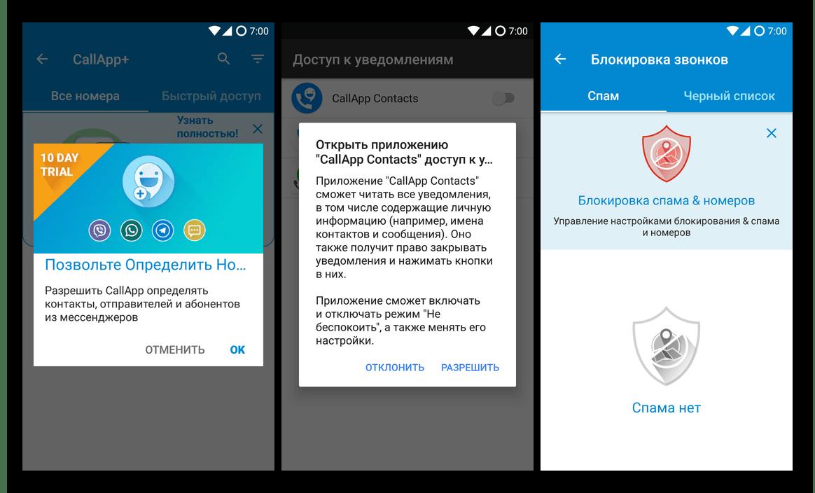 Настройка приложения CallApp для Android