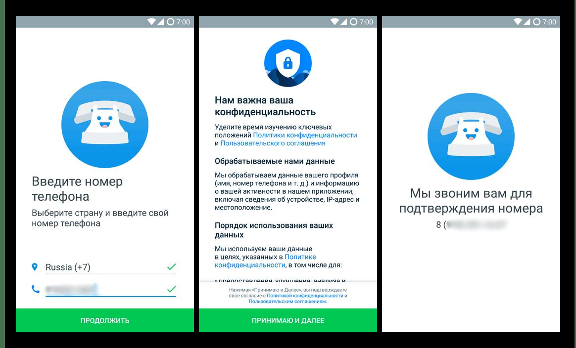 Настройка приложения TrueCaller из Google Play Маркета для Android